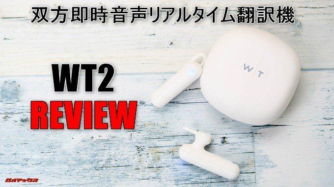 WT2(Wearable Translator 2)