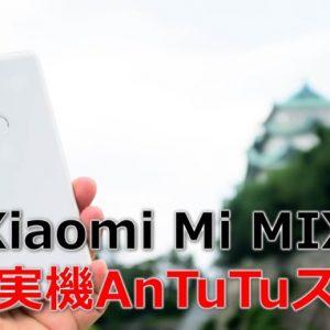 Xiaomi Mi MIX 2S/メモリ6GB(Snapdragon 845)の実機AnTuTuベンチマークスコア