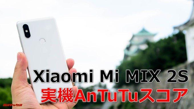 Xiaomi Mi MIX 2Sの実機AnTuTuスコア