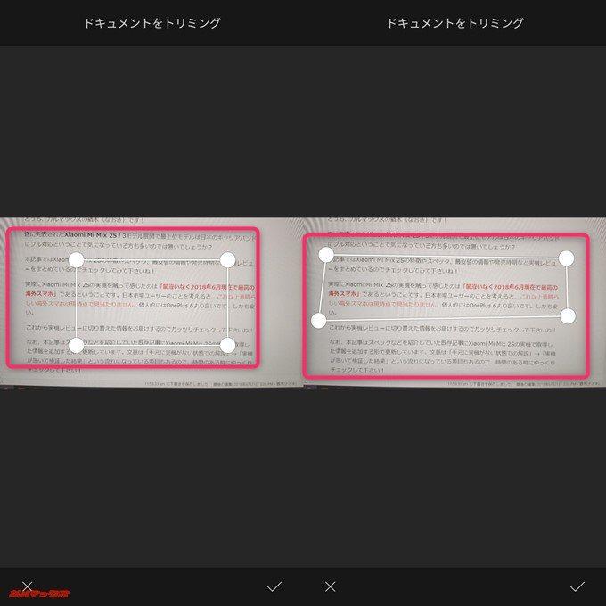 Xiaomi Mi Mix 2Sのテキストスキャンでは、画像のテキストを編集できるテキストとしてインポートすることが出来ます。