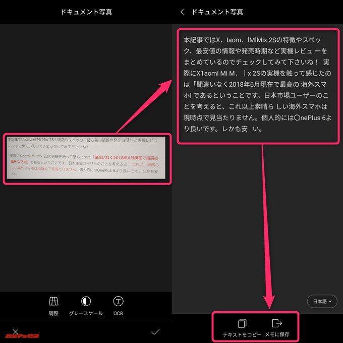 Xiaomi Mi Mix 2Sのテキストスキャンの精度はそれほど高くありません。