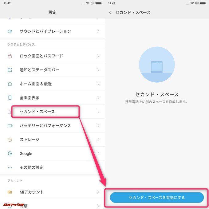 Xiaomi Mi Mix 2Sはセカンド・スペースが利用できる。