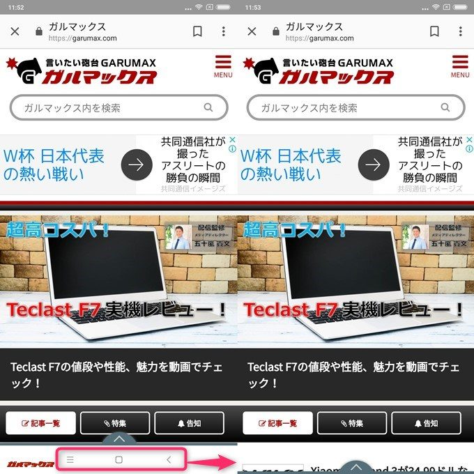 Xiaomi Mi Mix 2Sを全画面表示に設定すると表示領域をフル活用することが出来ます。