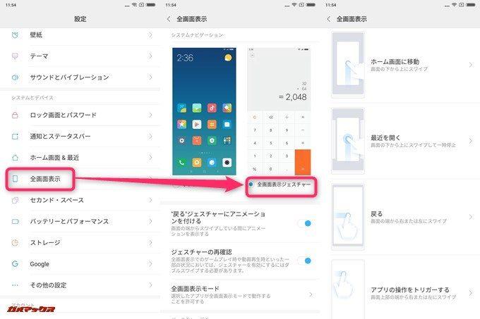 Xiaomi Mi Mix 2Sの全画面表示モードは設定画面画から変更出来ます。