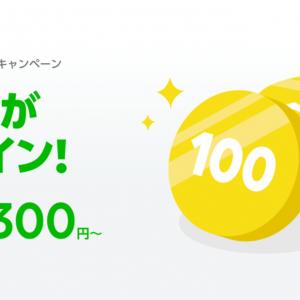 LINEモバイル、音声通話プランが….月額300円!安すぎ(笑)