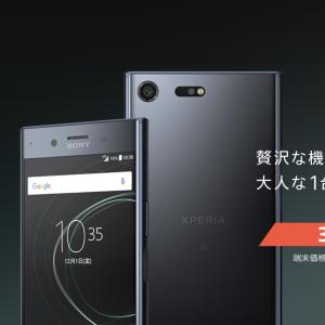 nuroモバイル、Xperia XZ Premiumを3.2万円値下げ!通信料は月額700円~