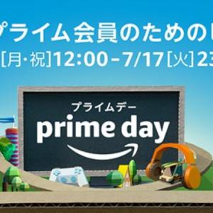7/16 12:00からAmazon最大セール開催。プライム非会員は無料体験登録を済ませよう!