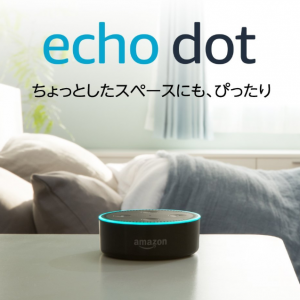 AIスピーカー「Echo Dot 」が2,980円!Echo、Echo Plusも大幅割引!