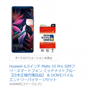 HUAWEI P20 lite、タブレットのMediaPadが激安!