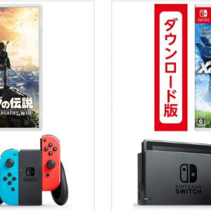 Nintendo Switchとソフトのセットが激安でAmazon Prime Dayに登場!