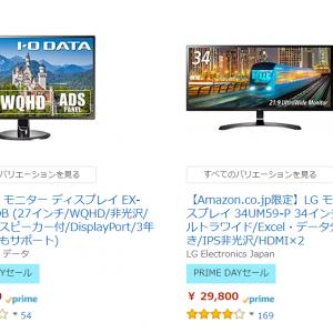 【最大33%オフ!】HDR対応・4K・ゲーミングモデルなどモニターのセールが開催中!