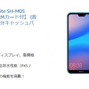 【キャッシュバック有り】OCNモバイルONEのSIMセットスマートフォン一覧はこちら!