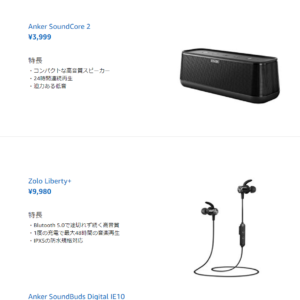 AmazonプライムデーでAnker製品がセール価格に!