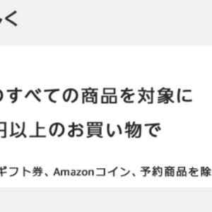 [ポイントキャンペーン]Amazonで本の購入すると10%!さらに全ての商品が1万円以上の買い物で10%