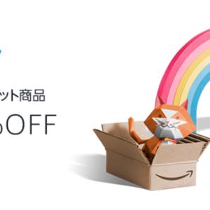 案外見ていない?Amazonプライムデーはアウトレット商品が全品20%オフ!
