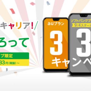 [先行予約開始]mineoの格安SIM、ソフトバンク回線の通話プラン半年0円!ドコモ・auも333円!