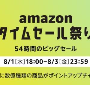 [本日8/1の18時開始!]Amazonタイムセール祭りで激安ゲットする為の準備をしよう!