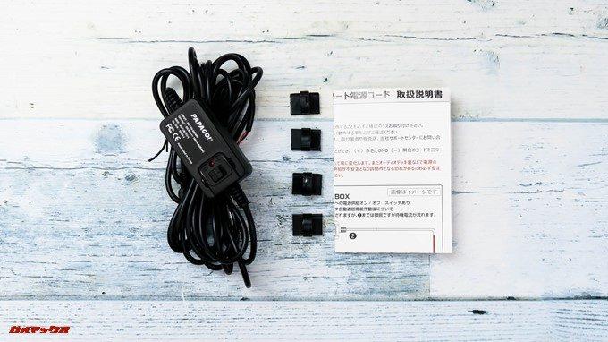 スイッチ付きスマート電源コードの付属品