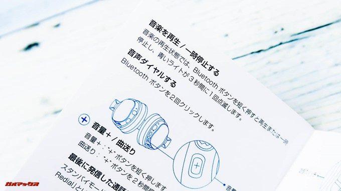 Mpow H5の取扱説明書には日本語が含まれていました。