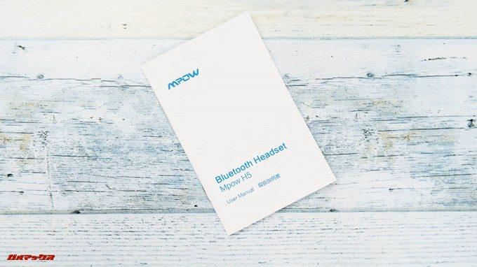 Mpow H5の取扱説明書は英語と日本語に対応しています。