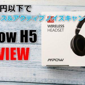 Mpow H5のレビュー!5千円以下でノイキャン、Bluetooth接続のヘッドホンを試す