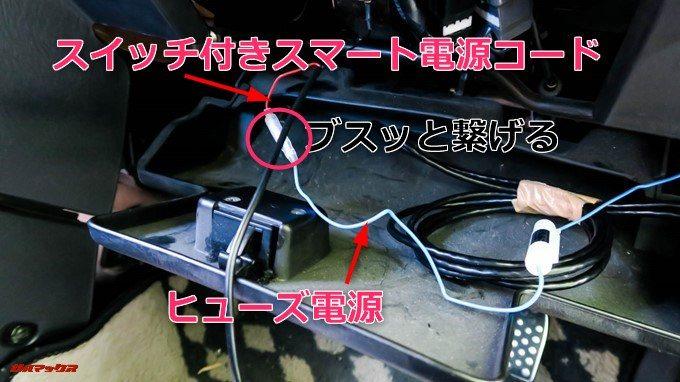 ヒューズ電源を挿し込んだら分岐ケーブルをスイッチ付きスマート電源コードの電源コードに差し込みます