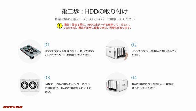 TerraMaster F4-220の初回セットアップではHDDの取り付け方なども写真付きで詳しく記載されています。