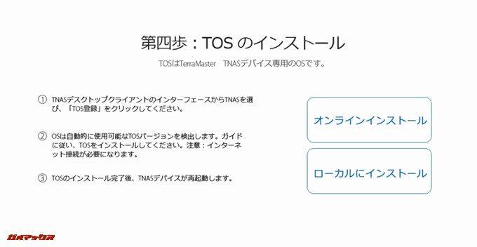 TOSのインストール。WEBブラウザー経由でも使えます。