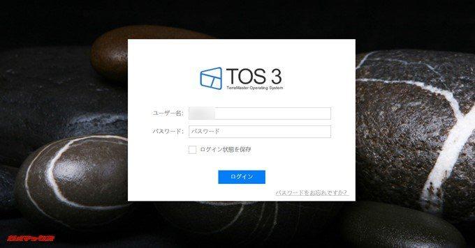 TerraMaster F4-220はオンラインからでもアクセスできるTOSを使えます