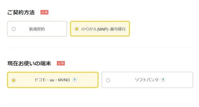 HUAWEI nova lite 2を一括108円で購入するにはMNPはドコモ・au・MVNOからのみが対象となります。