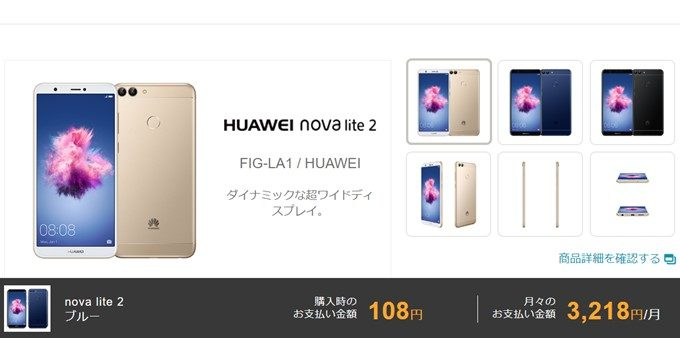 HUAWEI nova lite 2がワイモバイルで一括108円