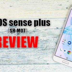 AQUOS sense plus(SH-M07)のレビュー!スペックや特徴、最安値まとめ