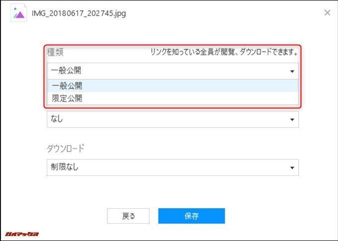 AnyTrans for Cloudのファイル共有の種類は限定公開かOpen公開か選べます。限定公開の場合はパスワードが自動生成されます。