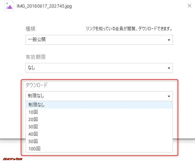 AnyTrans for Cloudはファイルをダウンロード出来る回数を指定できます。