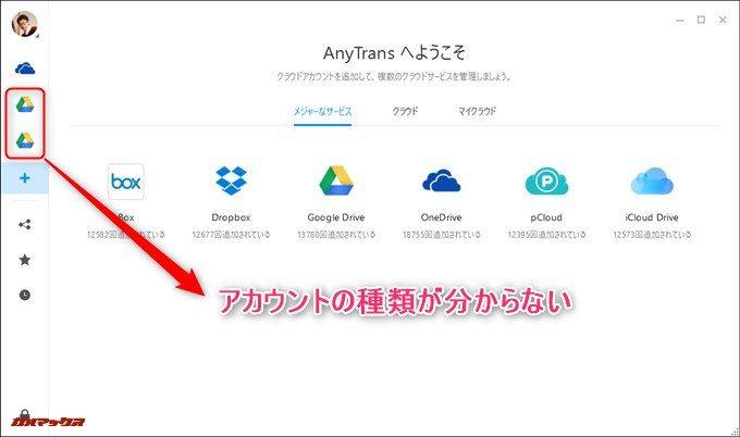 AnyTrans for Cloudは同一クラウドサービスを登録できるが分かりにくい