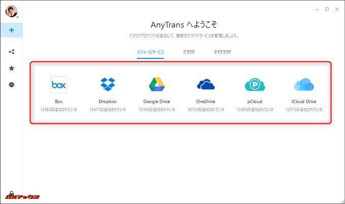 AnyTrans for Cloudは対応するクラウドサービスのアイコンをクリックするだけで紐付け開始。操作は非常にシンプルです。
