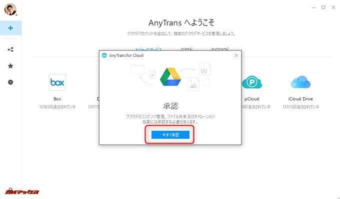 AnyTrans for Cloudへの紐付けはWEBブラウザーから許可を出すだけです。