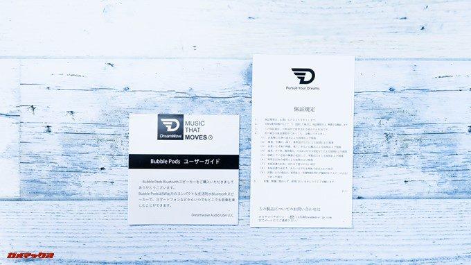Bubble Podsは日本語説明書と保証書がバッチリ付属しています。