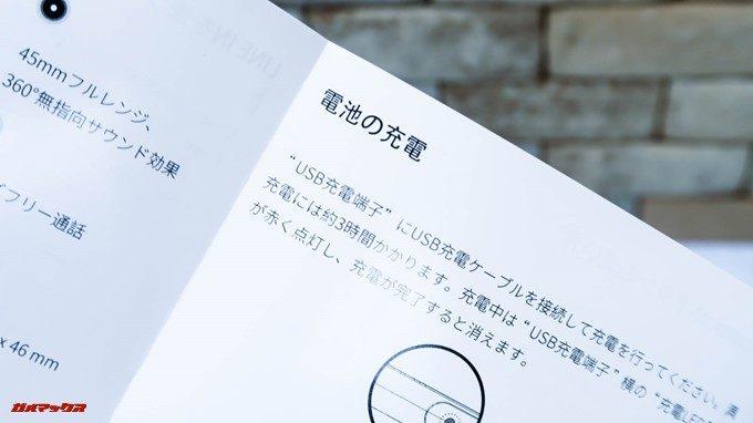 Bubble Podsに付属の説明書は日本語翻訳もしっかりしているので初めてBluetoothスピーカーを購入する方も安心です。