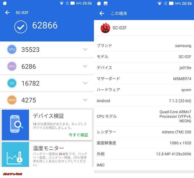 GALAXY J SC-02F(Android 7.1.2)実機AnTuTuベンチマークスコアは総合が62866点、3D性能が6286点。