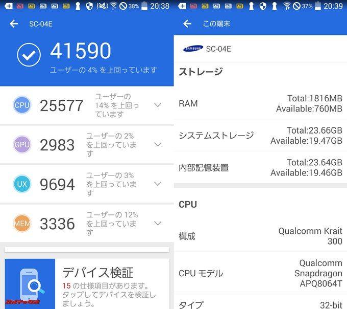 SAMSUNG Galaxy S4 SC-04E(Android 4.4.2)実機AnTuTuベンチマークスコアは総合が41590点、3D性能が2983点。