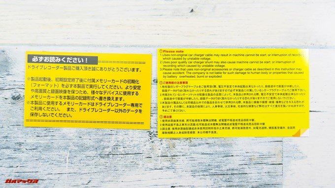 GoSafe S36G1には注意事項の紙が入っていました。