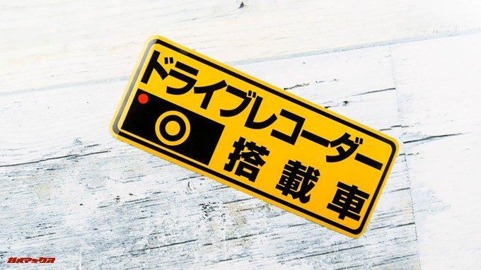 GoSafe S36G1にはドライブレコーダー搭載車というステッカーが付属しています。