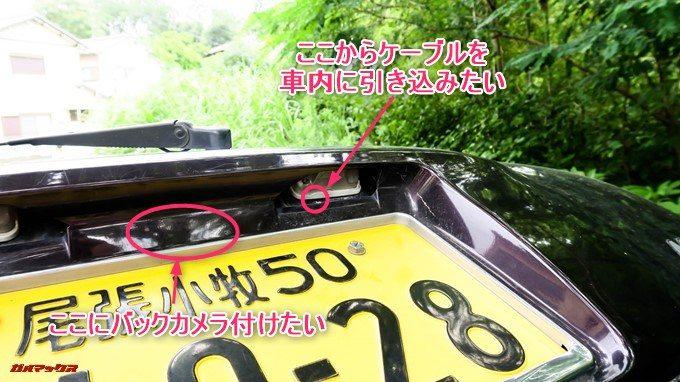 GoSafe S36G1車外から車内へのカメラ配線の引き込みはナンバープレートランプから引き込むことにしました、