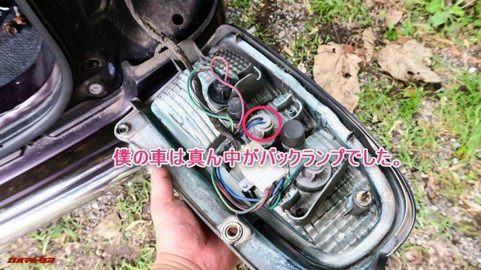 GoSafe S36G1のバックカメラを取り付ける為にバックランプユニットをバコッと外します。