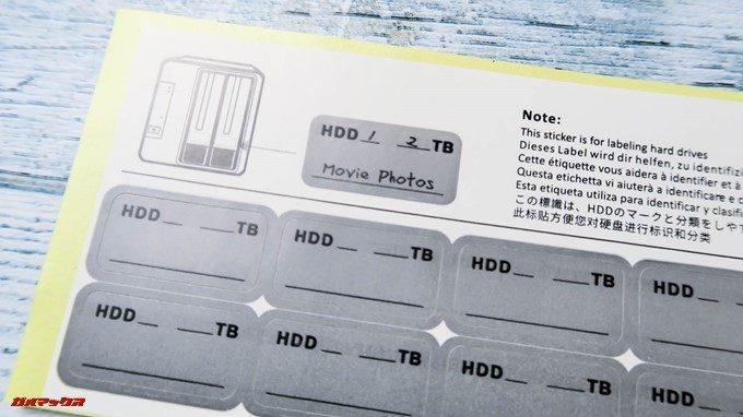TerraMaster F4-220には挿入するHDDが把握出来るように便利な識別シールが付属しています。
