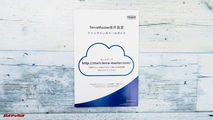 TerraMaster F4-220の初期設定はWEBブラウザーから指定のURLにアクセスしてセットアップを進めます
