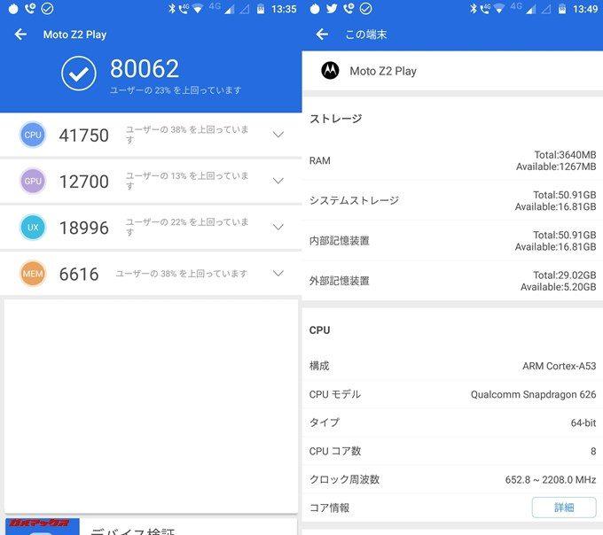 motorola moto Z2 Play(Android 7.1.1)実機AnTuTuベンチマークスコアは総合が80062点、3D性能が12700点。