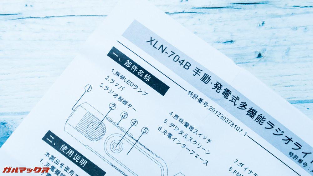 防災ラジオライト進化版の取扱説明書は日本語ですが翻訳は甘めです。