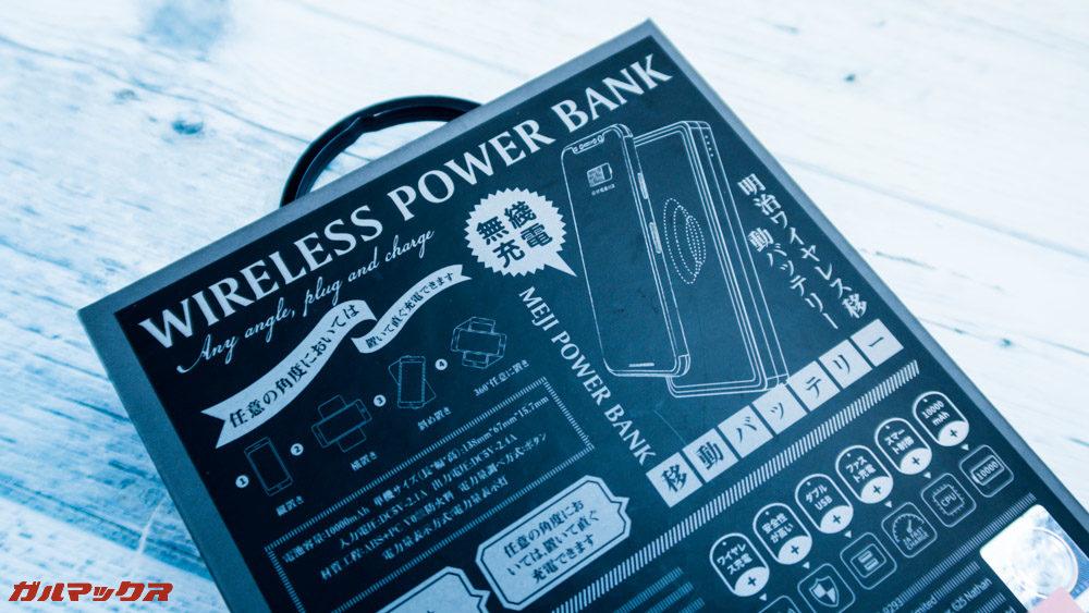 ワイヤレス充電対応モバイルバッテリー[meji]は背面に日本語で端末詳細が記載されています。